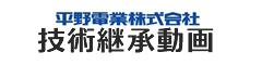 平野電業 動画配信サービス